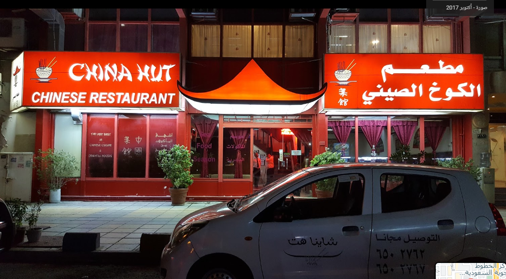 مطعم الكوخ الصيني جدة