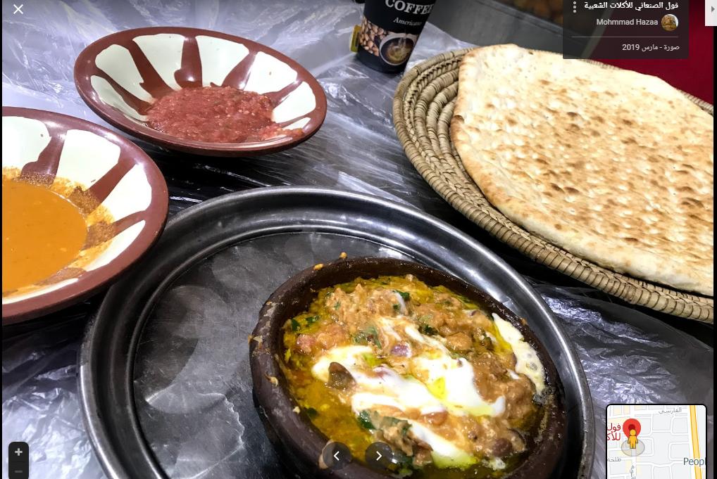 مطعم فول الصنعاني للأكلات الشعبية جدة