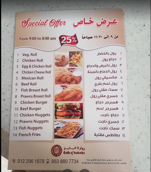 منيو مطعم رولزو كباب جدة