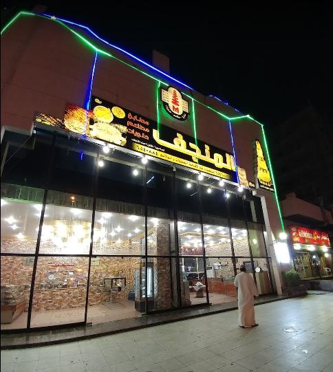 مطعم المنجف