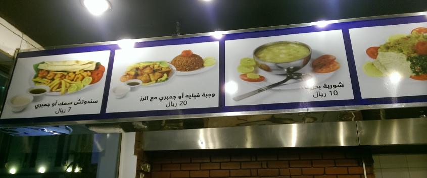 منيو مطعم بيت الربيان