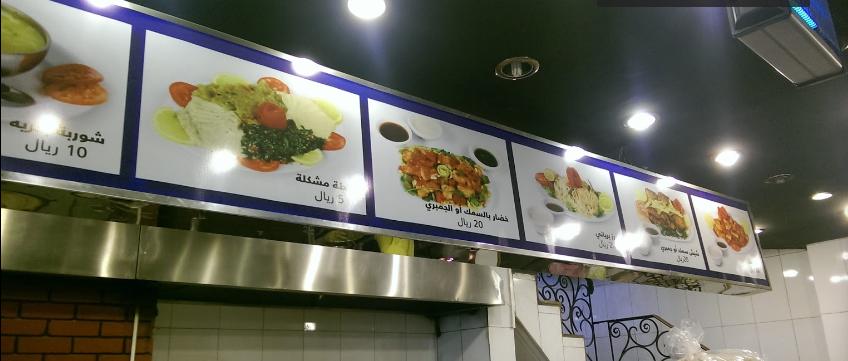 مطعم بيت الربيان منيو