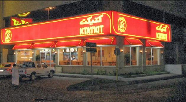 مطاعم جدة