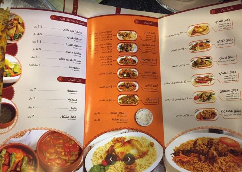 منيو مطعم بلدي جدة