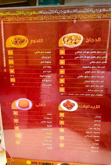 منيو مطعم الكبسة السعودية جدة