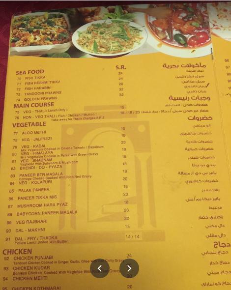 منيو مطعم باب الهند جدة