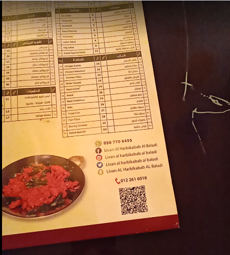منيو مطعم بلدي