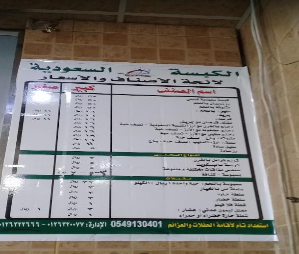 منيو مطعم الكبسة السعودية