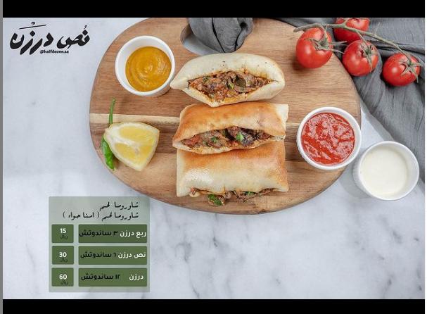مطعم نص درزن شاورما جدة