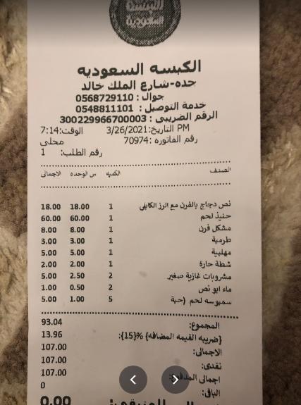 مطعم الكبسة السعودية منيو