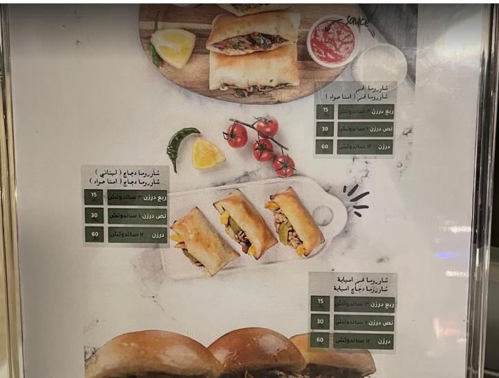 منيو مطعم نص درزن شاورما جدة