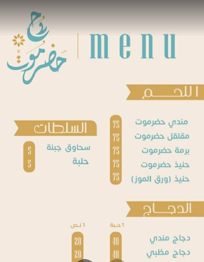 منيو مطعم روح حضرموت