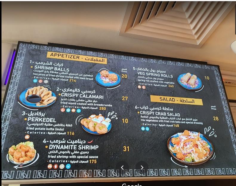 منيو مطعم اسيان اوشن