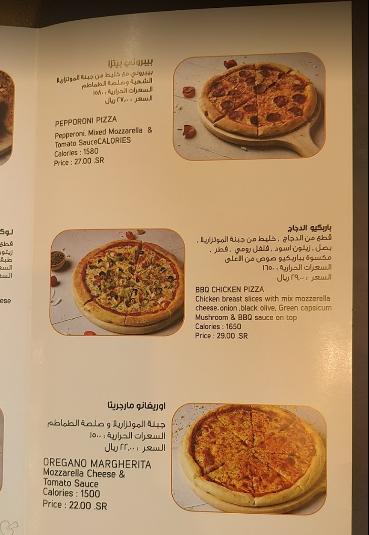 منيو مطعم لوكوز بيتزا
