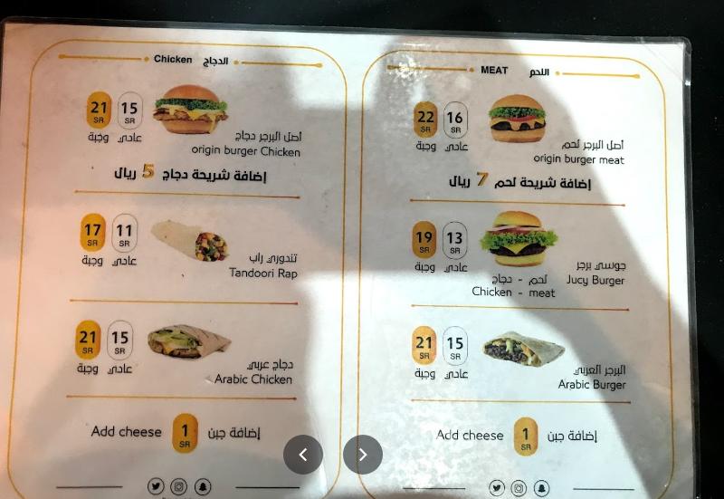 منيو مطعم اصل البرجر الجديد