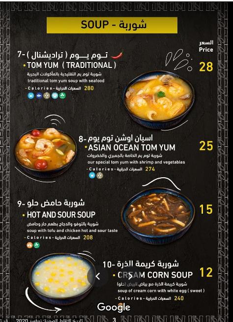 منيو مطعم اسيان اوشن الجديد