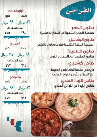 منيو مطعم العنبرية للمأكولات البحرية جدة
