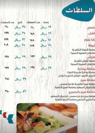 مطعم العنبرية للمأكولات البحرية منيو