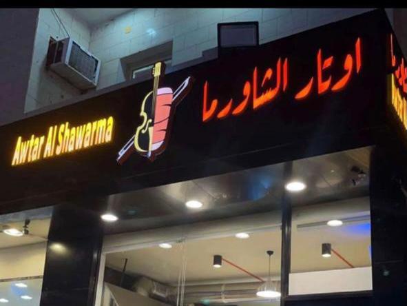 مطعم اوتار الشاورما جدة
