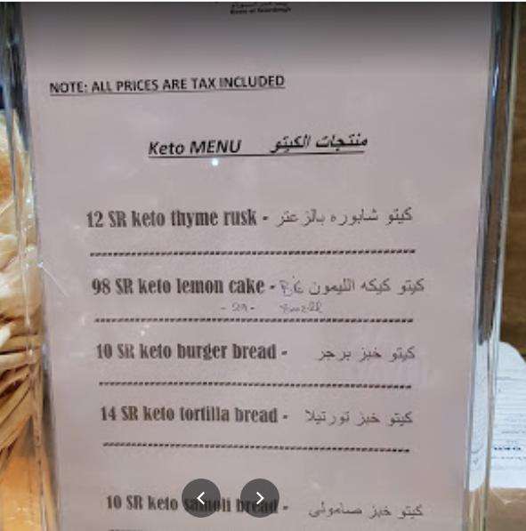 منيو مخبز الباي