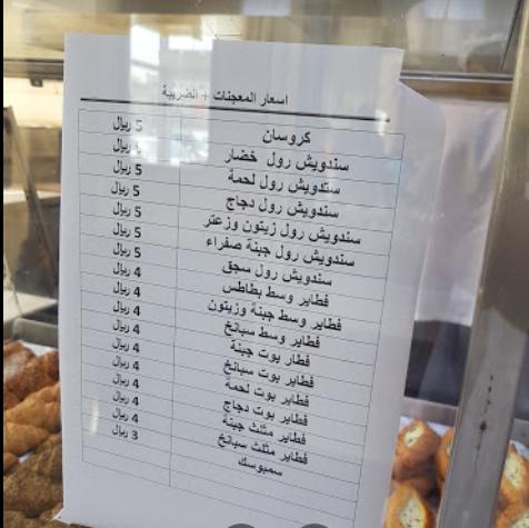 منيو مخبز عماد