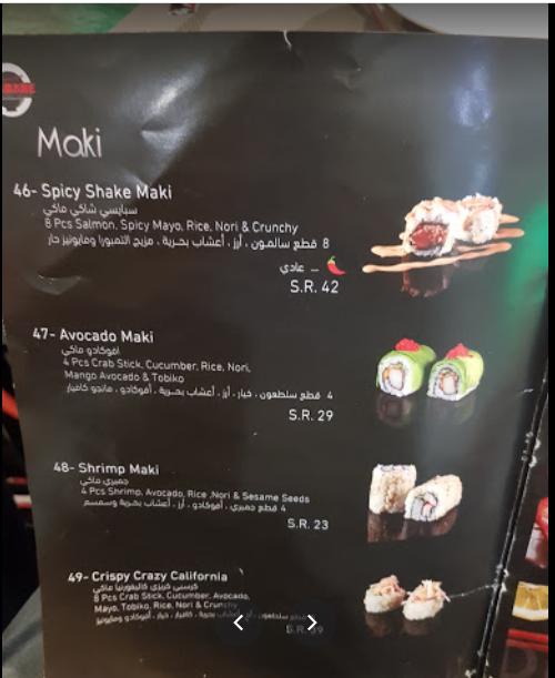 منيو مطاعم إيداماميى الجديد
