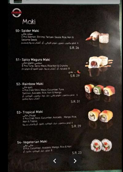 مطاعم إيداماميى منيو