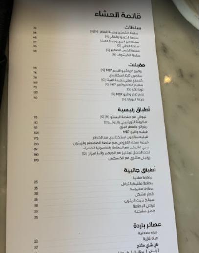منيو مطعم ذا سوشل كيتشن جدة