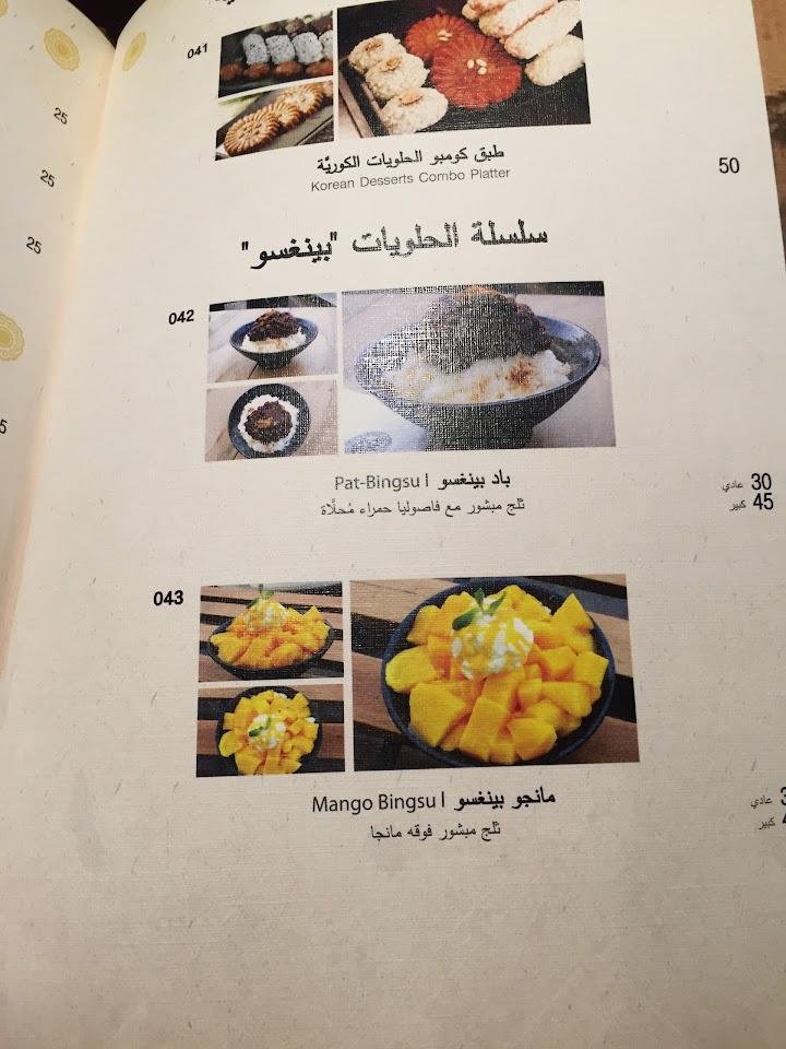 منيو مطعم سورا الكوري