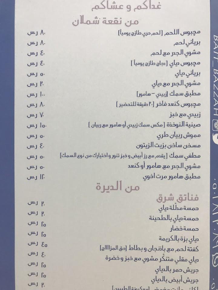 منيو مطعم بيت بزة