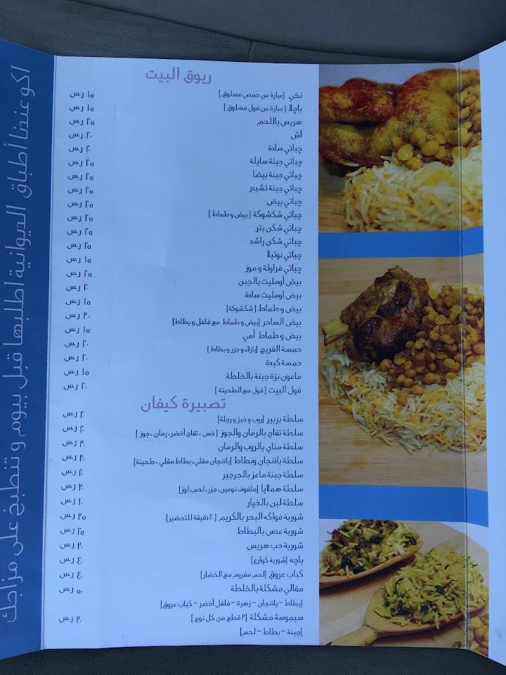 منيو مطعم بيت بزة جدة