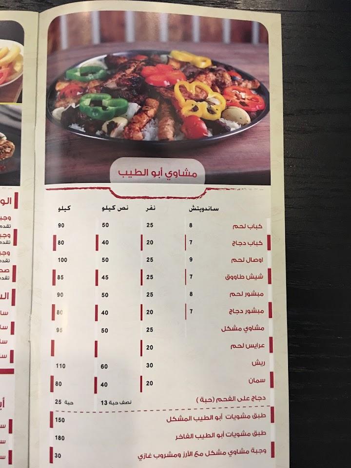 منيو مطاعم أبو الطيب جدة