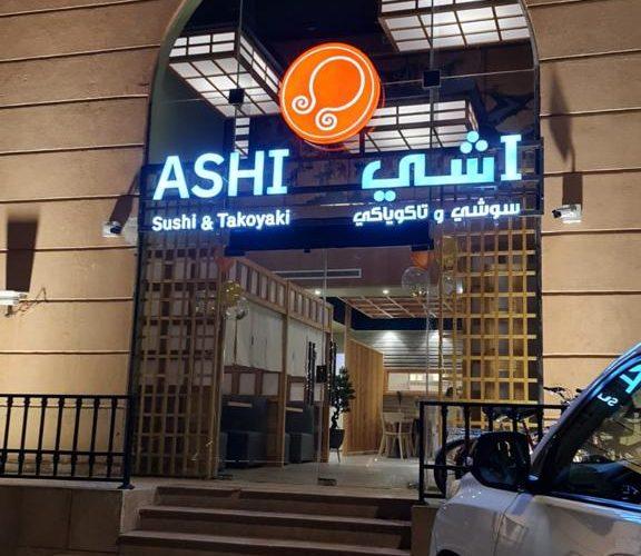 مطعم آشي سوشي جدة