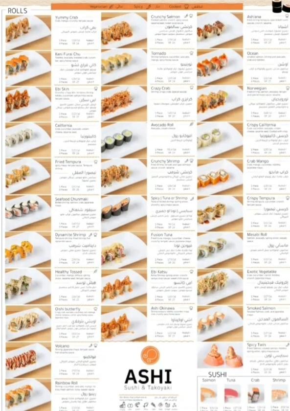 منيو مطعم آشي سوشي