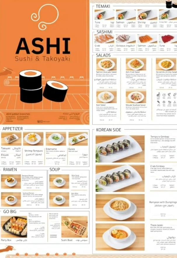 منيو مطعم آشي سوشي جدة